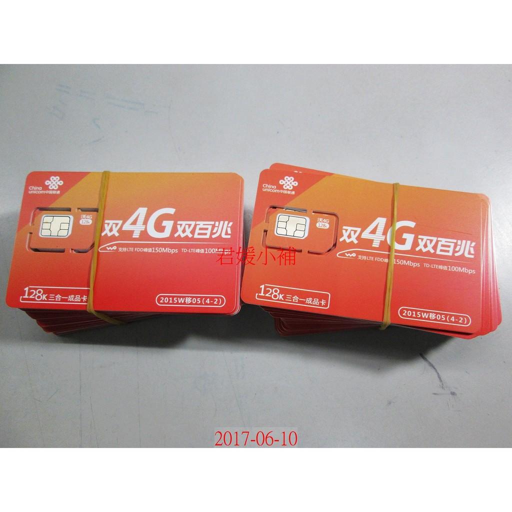 ~君媛小舖~中國大陸中國聯通3G 4G 上網卡90 天1GB 2GB 3GB 流量等