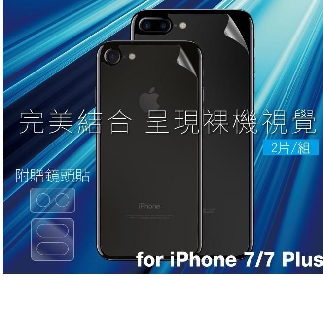 ㊣ 貨HODA 雷射背貼iphone 7 7 Plus 背面 裸機 ~一片式雷射精密背貼~