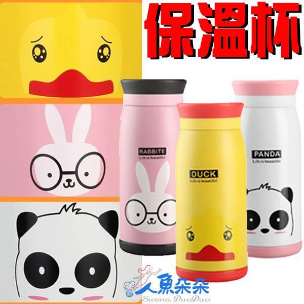 ~可愛動物可愛卡通保溫杯~保溫瓶不鏽鋼 水瓶水壺耐熱冷泡茶外帶星巴克咖啡隨行杯350ml