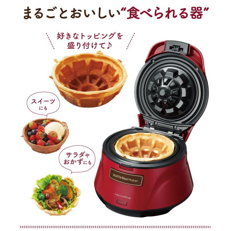 ~recolte ~ 麗克特Waffle Bowl 杯子鬆餅機鬆餅碗甜心紅