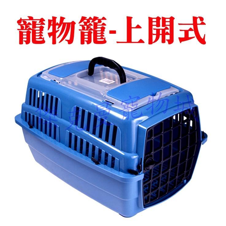 ~傑克曼寵物城~禾其寵物提籠上開式貓籠狗籠H318 此 無法超取