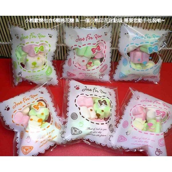 500 包包裝到好DIY 小熊歡樂 6 顆棉花糖小熊印花袋聖誕節萬聖節贈品結婚禮小物囍糖二
