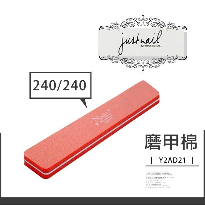 教你玩美甲㊣【JBY2ADX00068 】海棉拋磨甲棉橘色240 240 用於較薄真甲受損