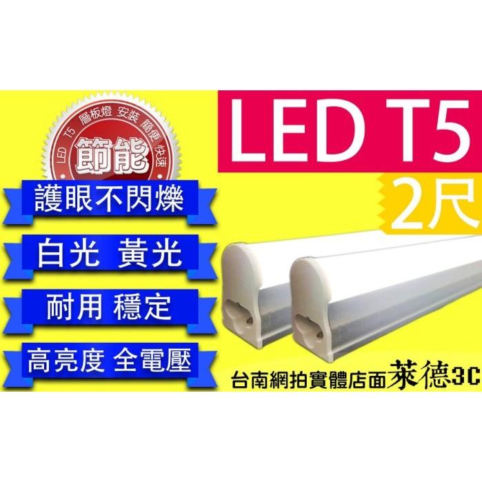 LED T5 1 呎2 呎3 呎4 呎黃光白光 一年可開發票層板燈免燈座全電壓店面可