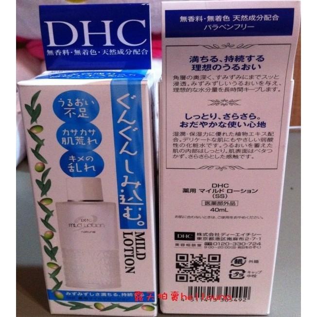 DHC 滋養化妝水40ml 東京都大阪北海道收斂精華液契爾氏Kiehl s 專科顏藍色神仙