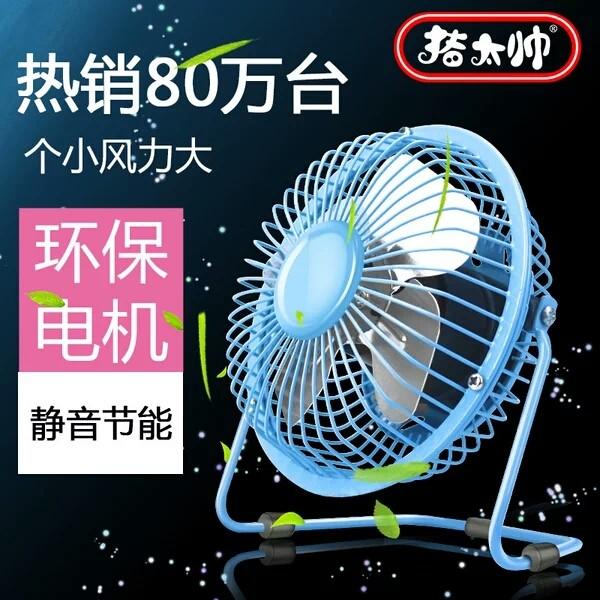 usb 風扇迷你小型電風扇靜音學生宿舍床上隨身手持台式充電風扇辦公