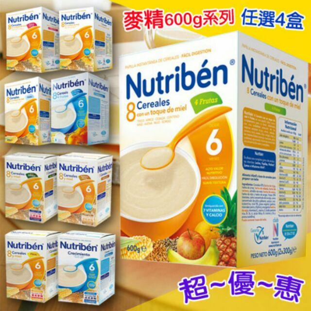 貝康Nutriben 麥精系列600g 盒~ 6 盒~