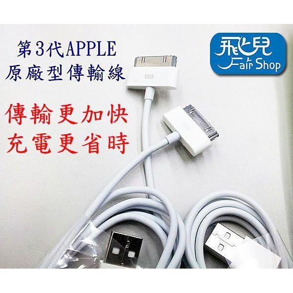 ~飛兒~第 apple 型傳輸線加粗版充電更快傳輸更猛new ipad 2 iPhone4