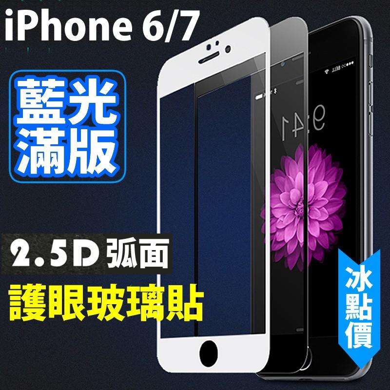 ~藍光滿版~iPhone 6 Plus iPhone 7 Plus 保護眼睛鞏固視力抗藍光