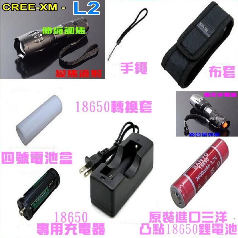 ~禾宸~全配XM L2 強光手電筒~01A 套組~伸縮調焦變焦遠射CREE LED Q5