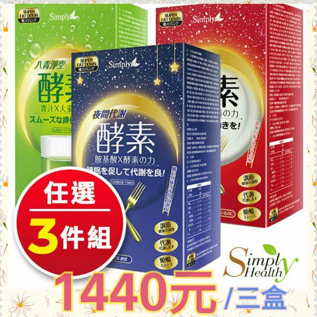 3 盒1440 元Simply 酵素三部曲Simply 食事熱控酵素錠夜間代謝酵素錠八青淨