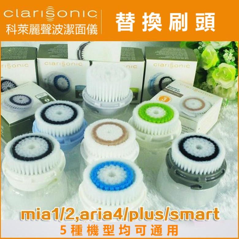 洗臉機替換刷頭潔面機洗臉刷頭洗臉刷 於PLUS /Pro /Mia /Mia2 科萊麗Cl