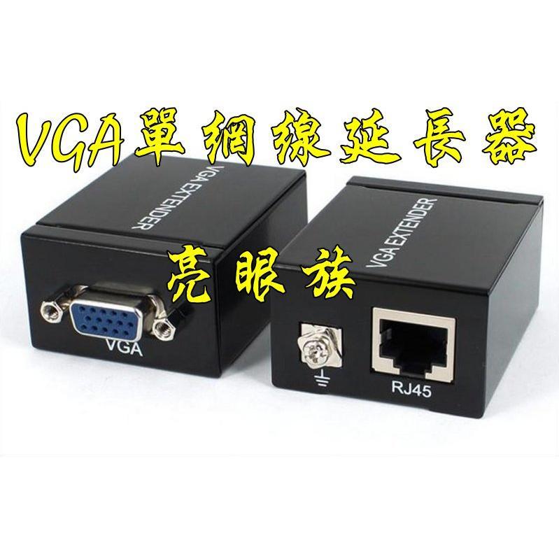 VGA 單網線延長器60 米1080P VGA 延長器VGA 轉RJ45 VGA 訊號延長