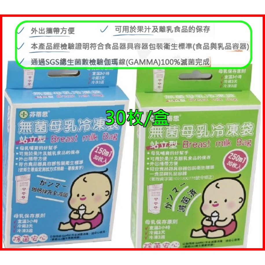 盒裝每盒30 枚集乳袋母乳袋FANTASY 芬蒂思無菌母乳冷凍袋站立式150ML 250M