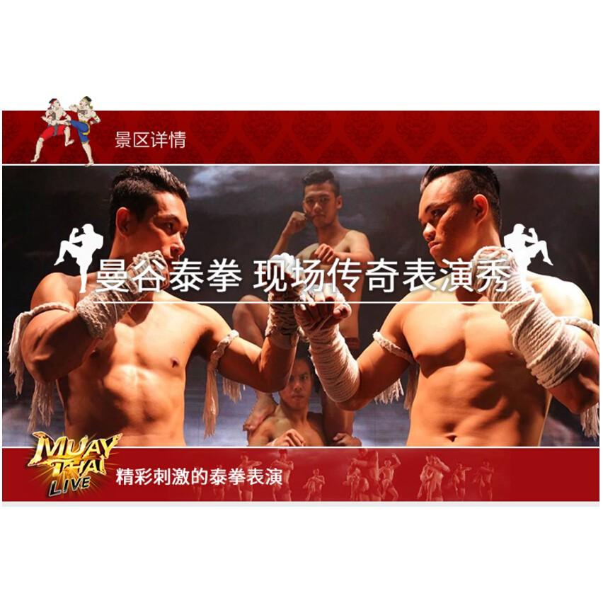 ~泰國館~曼谷泰拳表演秀Muay Thai Live 現場傳奇夜市秀場普通座、VIP 座