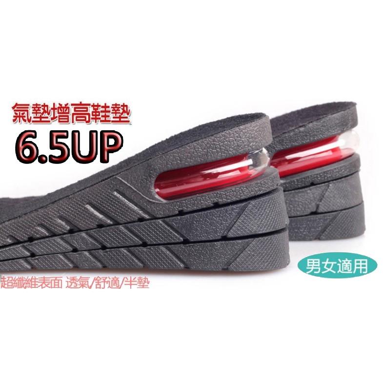 韓國 正品氣墊鞋墊三層隱形增高6 5 公分氣墊增高舒適鞋墊抗壓減震高筒鞋籃球鞋休閒鞋雪靴帆