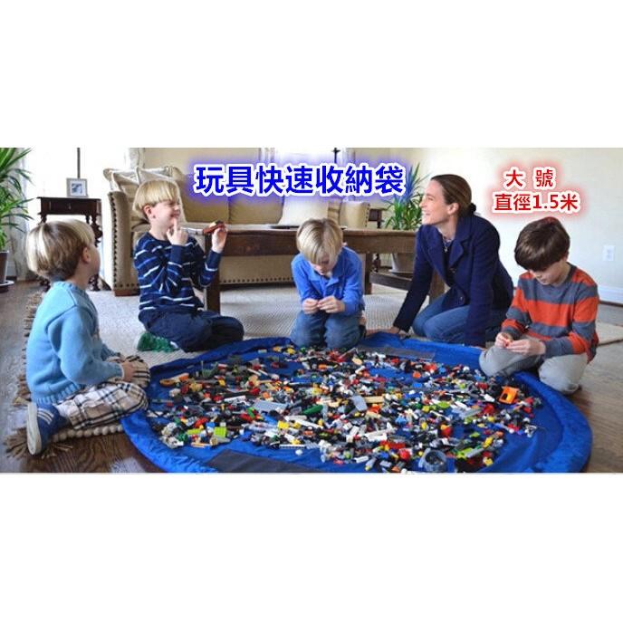 LEO ~超大號玩具 收納袋~ 收納袋樂高黏土玩沙玩具魔法收納墊直徑150cm 遊戲墊