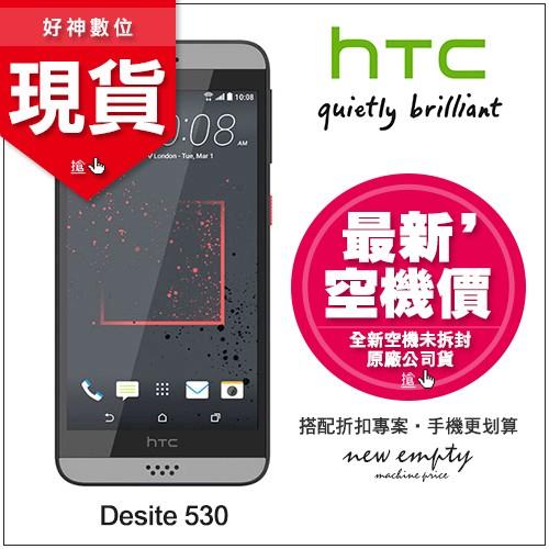 ! 空機價~Desite 530 │D530U ~好神 ~ 4G 專案價更划算~HTC 宏