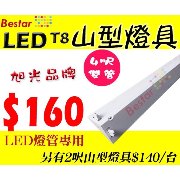 ~Bestar ~旭光LED T8 ~4 呎雙管~山型燈具空台