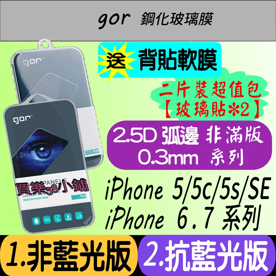 2 片裝GOR 0 3mm 非滿版玻璃保護貼iPhone7 7 6 6s i6 i7 pl