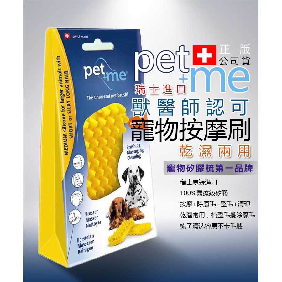 箱子喵~瑞士pet me ~ 長毛、短毛大型犬、中型犬、小型犬、長毛貓、短毛貓按摩除毛梳
