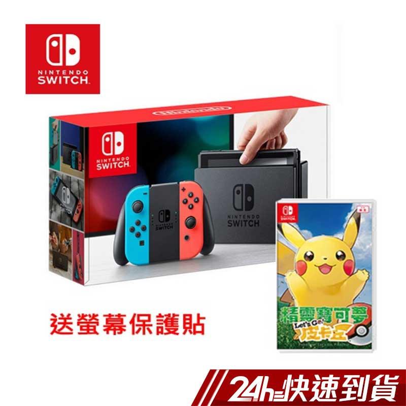Nintendo 任天堂 Switch 主機 + 皮卡丘+保護貼 蝦皮24h 現貨 滿額92折