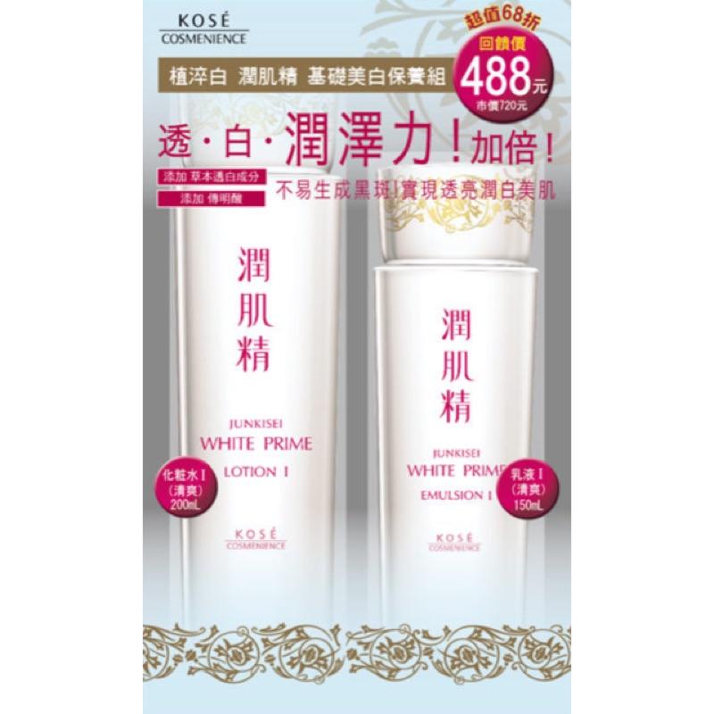 kose 植淬白潤肌精基礎美白保養組(清爽滋潤)