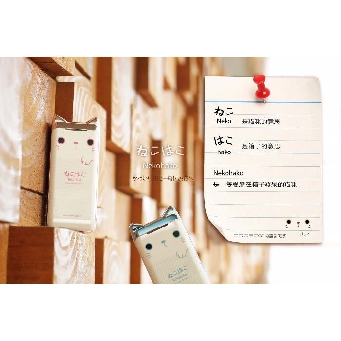 ( 為止)PROBOX 三洋電芯招財戀愛貓系列5200mAh 7800mAh