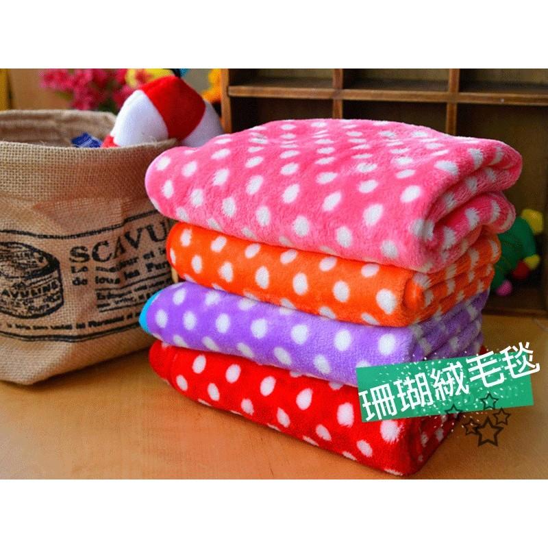 珊瑚絨點點寵物毛毯40 50cm 顏色 出質料真的很暖推推推此批新貨廠商有加厚喔