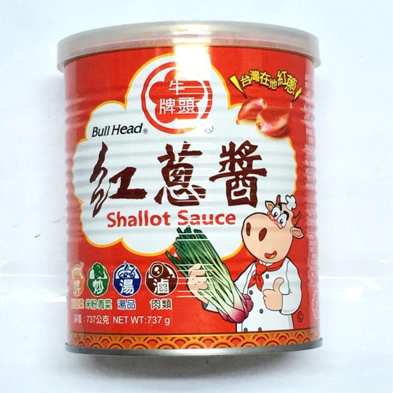 牛頭牌紅蔥醬737g 咖哩炒醬蘑菇醬黑胡椒醬松盛
