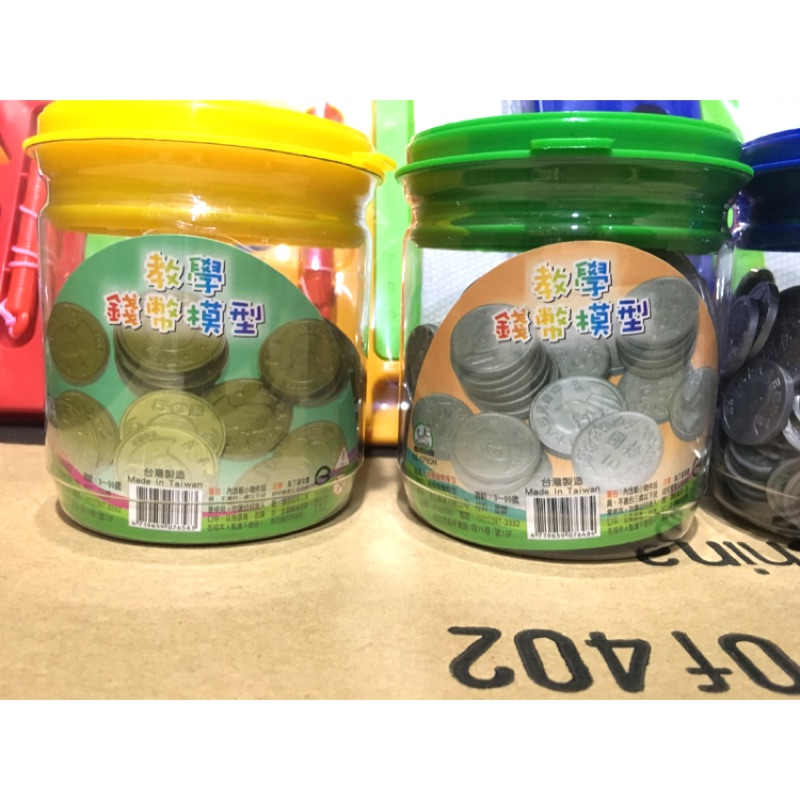教學錢幣模型硬幣紙幣一元五元十元五十元綜合