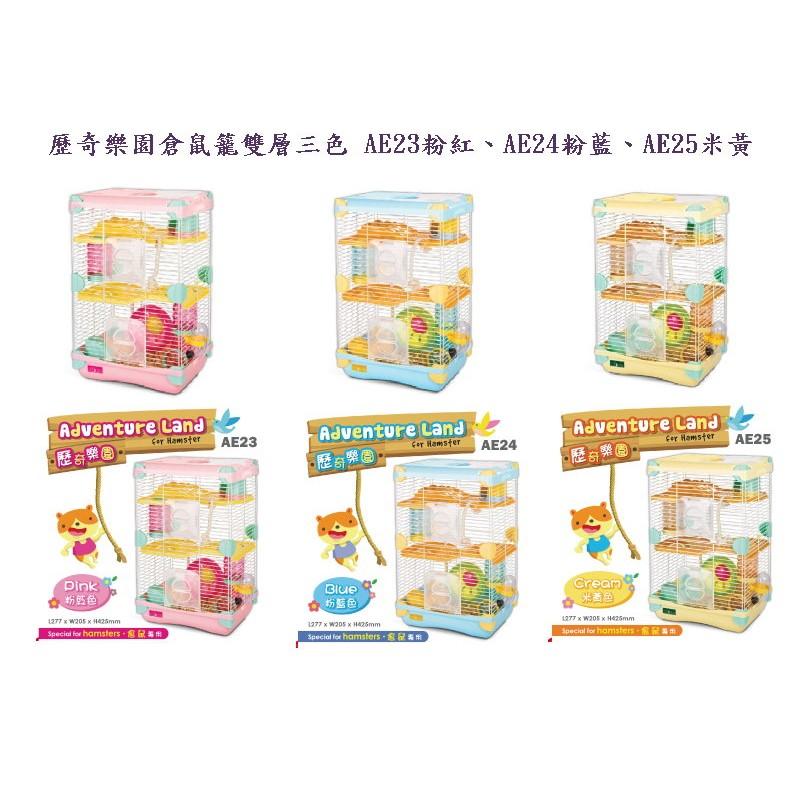 Mango 倉鼠工作坊→歷奇樂園倉鼠籠雙層三色AE23 粉紅、AE24 粉藍、AE25 米