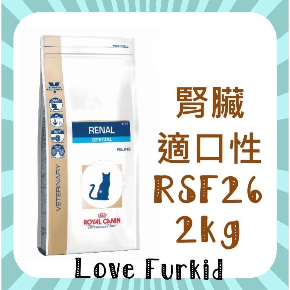 ◆◆Love Furkid ◆◆皇家腎臟適口性系列RSF26 2kg 限超取