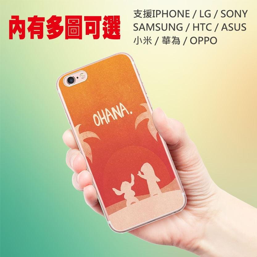 AIMA 手機軟殼史迪奇HTC A9 M7 M8 X9 M10 530 728 825 8