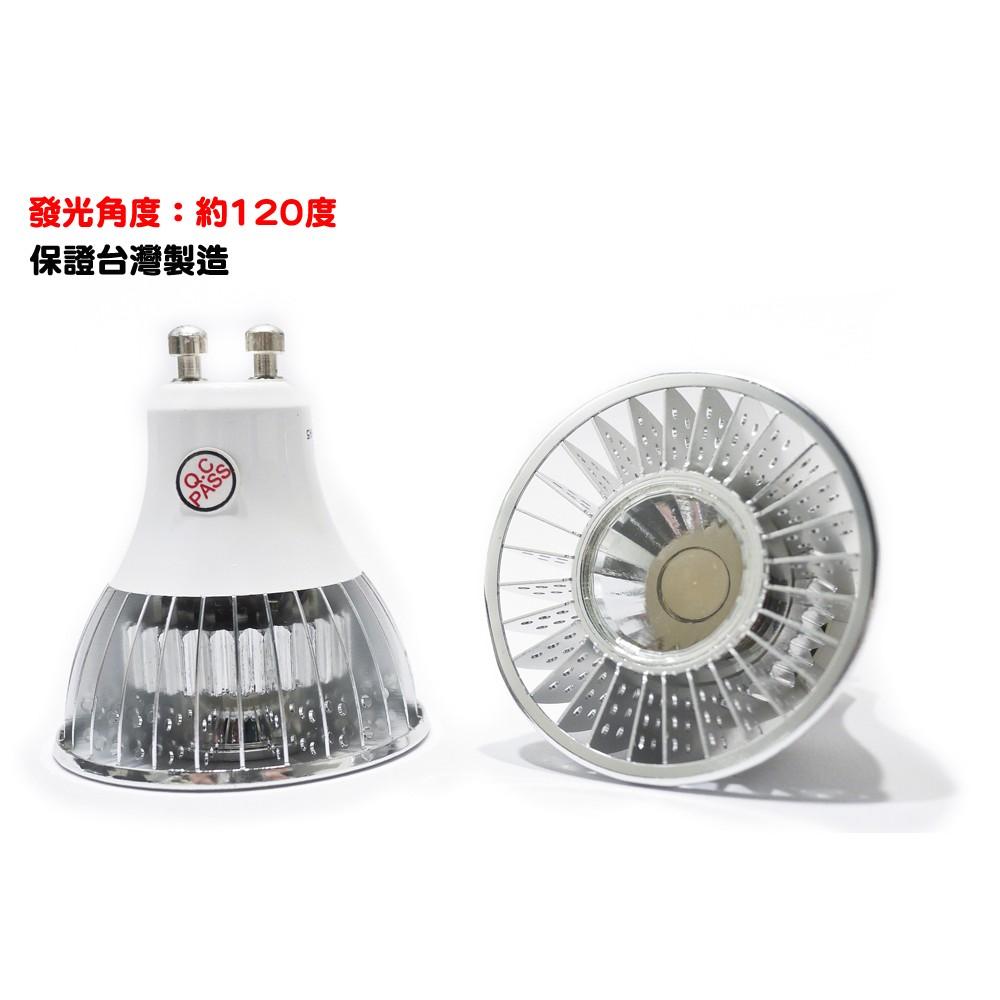GU10 6W LED 投射燈120 60 30 度白光黃光 製 一年CE 、FCC