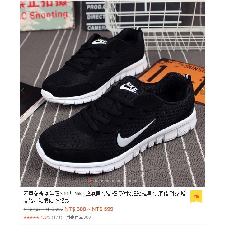 銷售破千2 雙半運!Nike 耐吉透氣男女鞋輕便休閒 鞋男女網鞋耐克增高跑步鞋網鞋情侶款