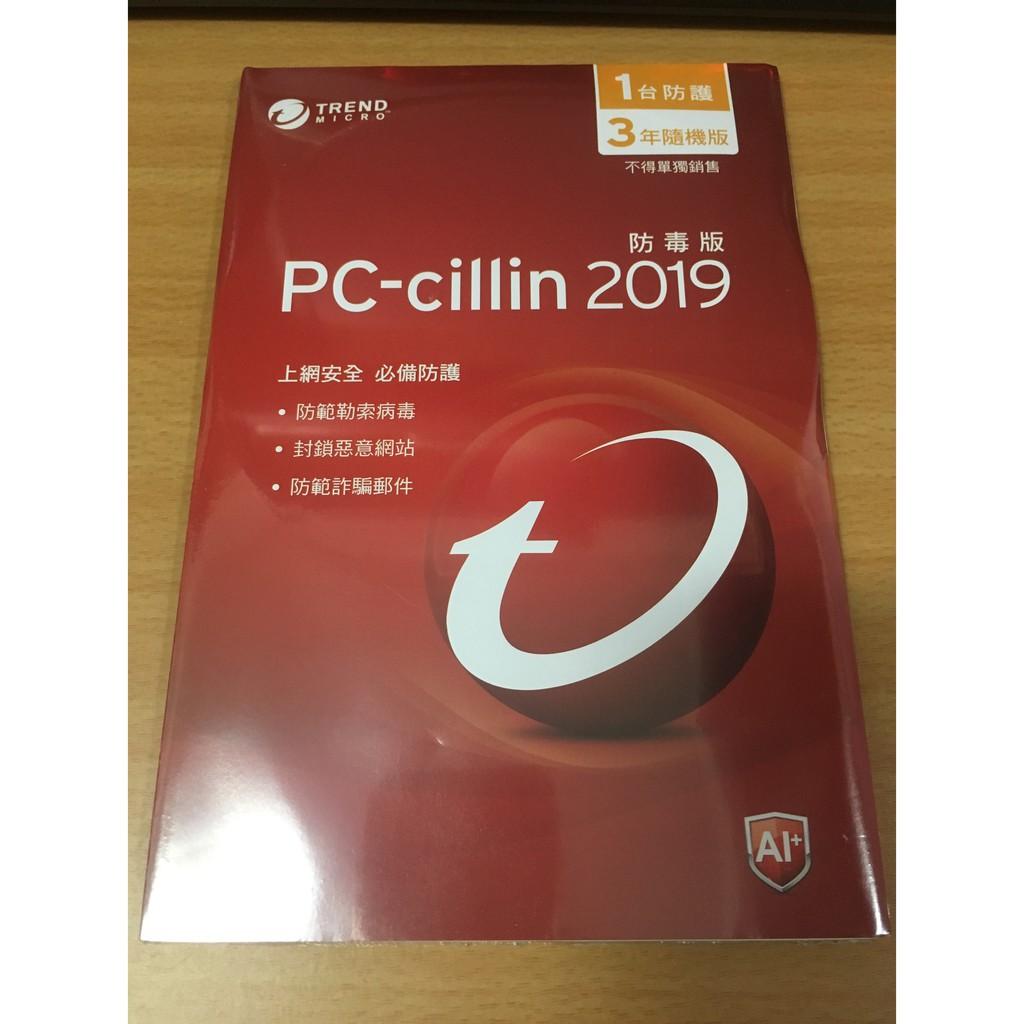 趨勢科技 PC-cillin 2019 防毒版 1台3年