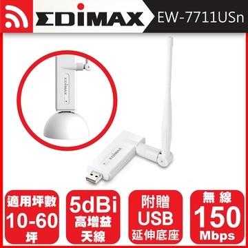 5dbi 高增益天線EDIMAX 訊舟EW 7711USn USB 無線 卡傳輸訊號強距離