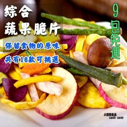 綜合蔬果脆片大包裝黃金脆薯芋薯條地瓜條芋頭條敏豆條波羅蜜脆片蘋果脆片香蕉脆片金鑚鳳梨脆片小