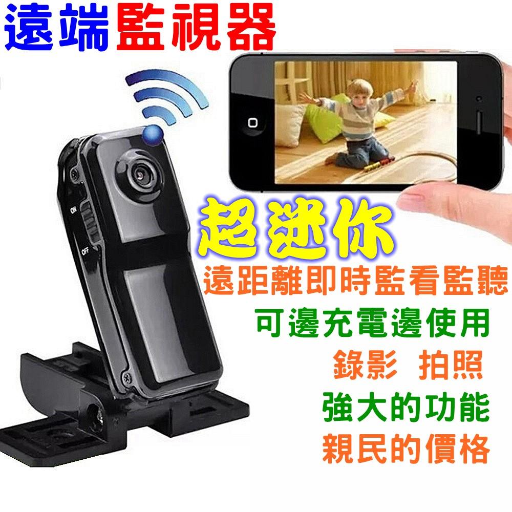 遠端針孔攝影機監視器隱藏偽裝隱蔽攝影錄影拍照長時間蒐證安防監視監控邊充邊錄相機