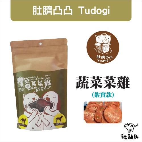 :貓點點寵舖:肚臍凸凸Tudogi 〔蔬菜菜雞,100g ,犬貓可食〕260 元