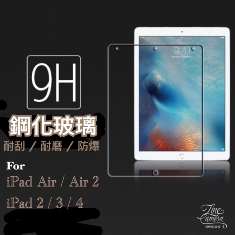 9H 鋼化玻璃貼保護貼APPLE iPad Air 2 Air 1 iPad4 Pad3