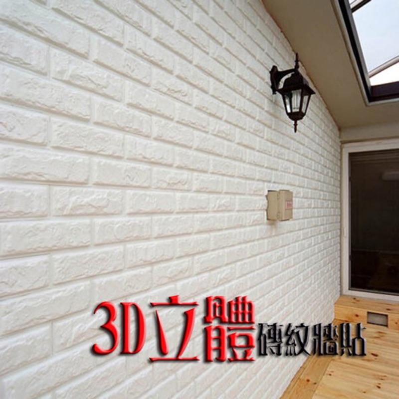 3D 立體磚紋牆貼白色防撞貼