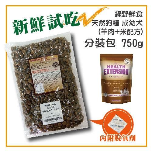 ~力奇~美國綠野鮮食天然成幼犬羊肉米大顆粒分裝包750g 160 元~低過敏配方,超取最多