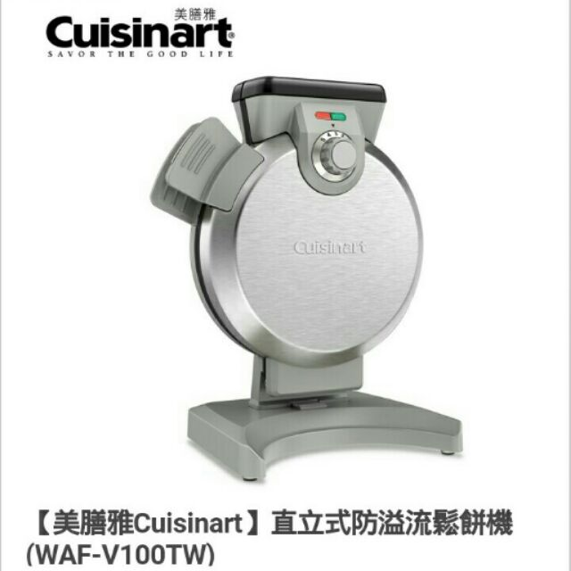 美膳雅Cuisinart 直立式防溢流鬆餅機WAF V100TW