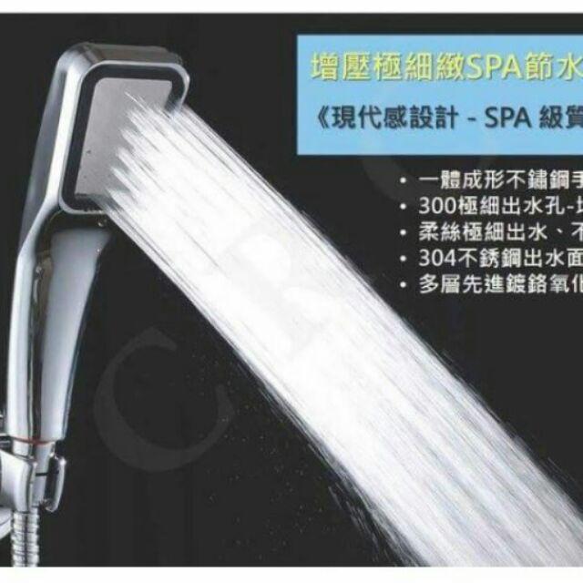 增壓蓮蓬頭組含 水管