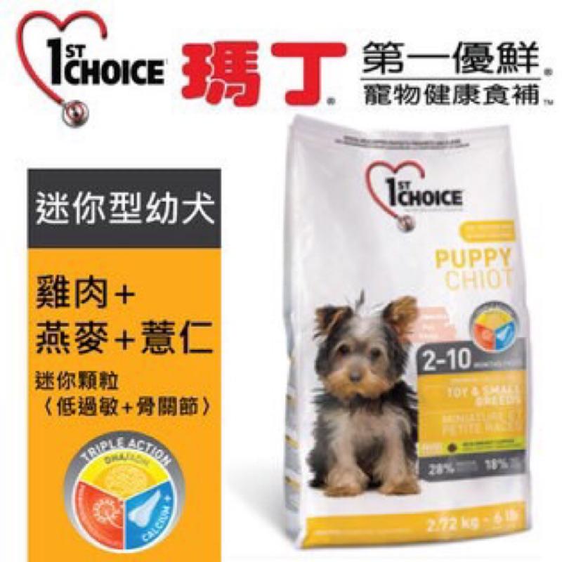 (迷你幼犬)瑪丁飼料低過敏抗淚腺淚痕0 35 公斤、1 公斤、2 72 公斤、7 公斤
