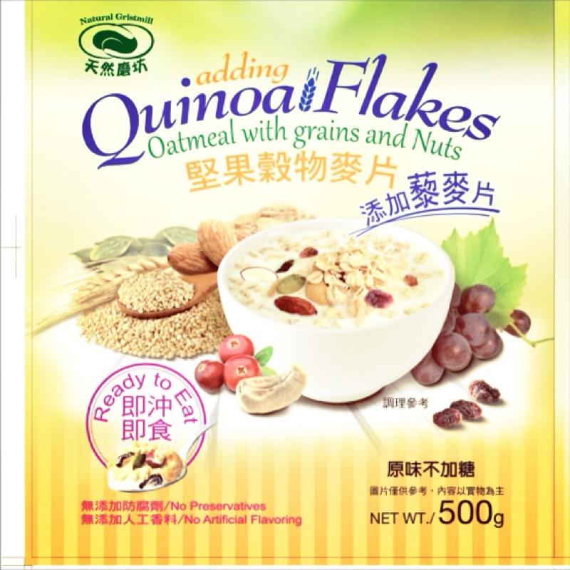 藜麥堅果穀物麥片~即食藜麥芬蘭大燕麥有機燕麥片莓果