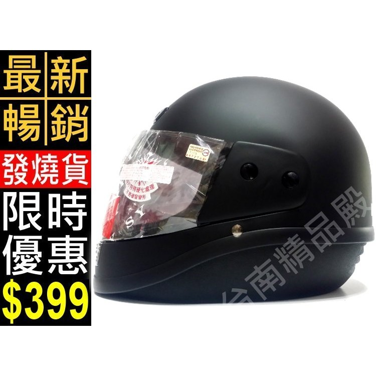 ~ 殿~~鏡片加強耐磨防爆抗UV400 ~ 門市 鹽水蜂炮御用政府安全 全罩式安全帽