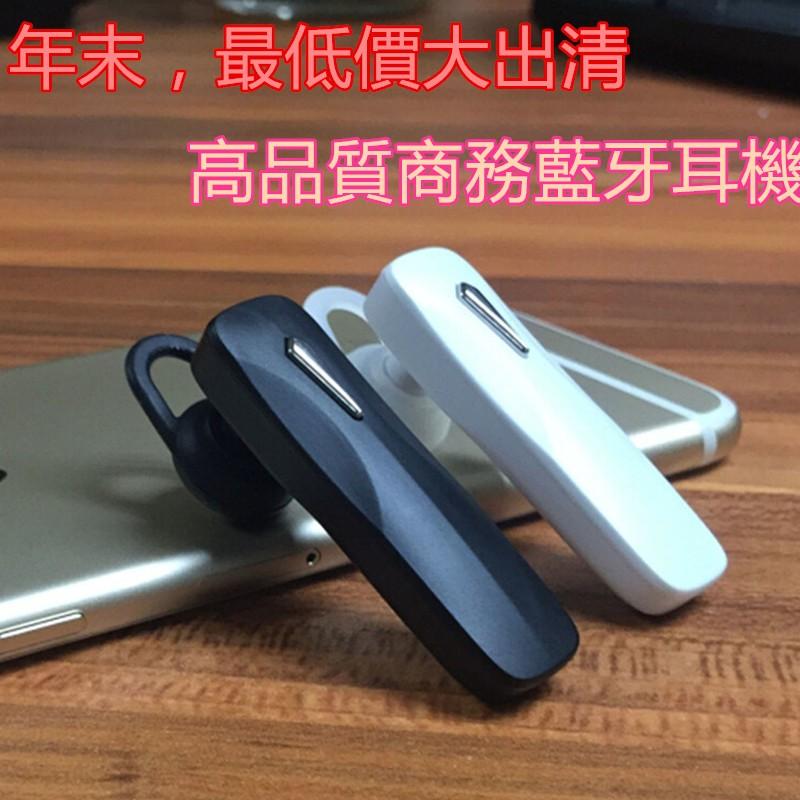 ,最 ,大 )立體聲音商務 藍牙耳機for iPhone Samsung HTC Sony